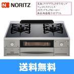 ノーリツ[NORITZ]テーブルコンロ[スタイリッシュブリンクS-Blink]オートグリル機能付き無水両面焼ワイドグリルNLW2170ASST【送料無料】