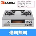 ノーリツ[NORITZ]テーブルコンロ[Gクリアコートトップ]無水両面焼グリルNLW2261TCBSG【送料無料】