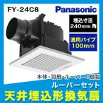 [FY-24C8]パナソニック[Panasonic]天井埋込形換気扇[24時間・居所換気兼用]