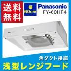 Yahoo!住設ショッピング[FY-60HF4]パナソニック[Panasonic]浅形レンジフード・ターボファン本体60cm幅・角ダクト接続形【送料無料】