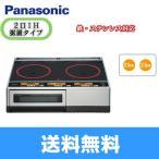【ゾロ目クーポン対象ストア】パナソニック[Panasonic]IHクッキングヒーター2口単相200V[据置][ブラック(石目調)]KZ-KL22C3【送料無料】