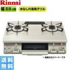 [RT64JH7S-CR-13A]リンナイ[RINNAI]テーブルコン