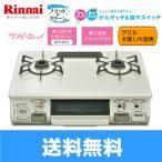 [RT64MH7R-CL-LPG]リンナイ[RINNAI]テーブルコン