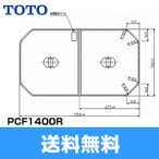 TOTO 軽量把手付き組み合わせ式風呂ふた PCF1400R