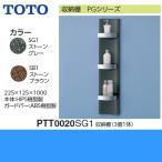 ショッピングTOTO TOTO化粧棚PGシリーズPTT0020
