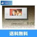 【★ポイント最大30倍★】ワーテックス[WATEX]地上デジタル防水テレビ[7インチ]XL-718【送料無料】