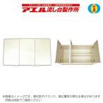 アエル流し台製作所 吊戸棚 900幅タイプ KL-900 収納棚 収納家具 キッチン 洗面所 収納 天袋