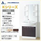 アサヒ衛陶 洗面化粧台 セット Kシリーズ 1面鏡 750幅 シングルレバーシャワー水栓 LK3711KU□10 M755SBH 激安 洗面 一面鏡