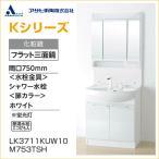 アサヒ衛陶 洗面化粧台 セット Kシリーズ 3面鏡 750幅 ホワイト限定 シングルレバーシャワー水栓 LK3711KUW10 M753TSH