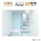 リクシル システムバスルーム アライズ Arise M1616 1坪サイズ Mタイプ 標準仕様