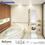 Panasonic パナソニック システムバスルーム リフォムス 1624 PLAN No.BRK1505 1.5坪サイズ お風呂 リフォーム