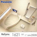 Panasonic パナソニック システムバスルーム リフォムス 1621 No.BRK2609 1.25坪 お風呂 浴室 リフォーム 美泡湯