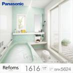 Panasonic パナソニック システムバスルーム  リフォムス 1616 PLAN No.BRK5624 1.0坪サイズ お風呂 浴室 リフォーム 美泡湯