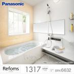 Panasonic パナソニック システムバスルーム  リフォムス 1317 No.BRK6632 0.75坪 お風呂 浴室 リフォーム