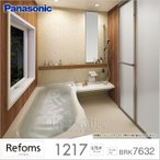 Panasonic パナソニック システムバスルーム  リフォムス 1217 PLAN No.BRK7632 0.75坪サイズ お風呂 浴室 リフォーム
