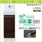 LIXIL トイレ手洗 コフレル スリム キャビネットタイプ 埋込 自動水栓タイプ 300サイズ YL-DA82VCAB