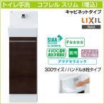 LIXIL トイレ手洗 コフレル スリム キャビネットタイプ 埋込 ハンドル水栓タイプ 300サイズ YL-DA82VCHB
