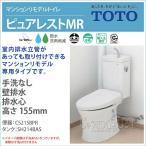 ショッピングTOTO TOTO マンションリモデルトイレ ピュアレストMR 手洗なし