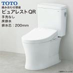 TOTO 組み合わせ便器 トイレ ピュアレストQR 便器 手洗なし 床排水 CS230B+SH230BA