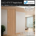 大建工業 ハピアベイシス 片開きドア VAAG1-1□□-(R/L)CN7 固定枠 G1デザイン 室内ドア 標準ドア 一般ドア オーダー可