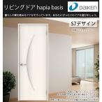 ダイケン 大建工業 リビングドア ハピアベイシス S7デザイン 室内ドア 標準ドア 一般ドア 固定枠 片開きドア オーダー可