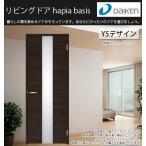 ダイケン 大建工業 リビングドア ハピアベイシス Y5デザイン 室内ドア 標準ドア 一般ドア 固定枠 片開きドア オーダー可
