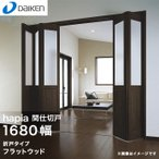 ダイケン 大建工業ハピアベイシス 建具 間仕切戸 フラットウッド 1680幅 6尺間口 室内ドア 折戸タイプ 内装ドア