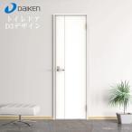 ダイケン 大建工業 リビングドア ハピアベイシス D3デザイン 室内ドア トイレドア 明かり窓付 固定枠 片開きドア 内装ドア