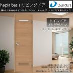 DAIKEN 大建工業 リビングドア ハピアベイシス Y8デザイン 室内ドア トイレドア 固定枠 片開きドア 内装ドア