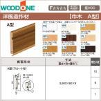 WOODONE ウッドワン 造作材 巾木 A型  スカート付 60mm幅DJFA03-□ 洋風造作材 造作部材 内装建具 ソフトアート