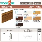 WOODONE ウッドワン 造作材 巾木 U型 75mm幅 DJFU63-□ 造作材 洋風造作材 造作部材 内装建具 ソフトアート