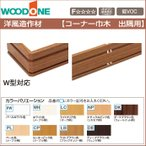 WOODONE ウッドワン 造作材 コーナー巾木 出隅用 W型対応 100mm幅 DLFDW01-□ 洋風造作材 造作部材 内装建具 ソフトアート