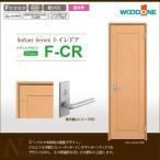 WOODONE ウッドワン ソフトアートシリーズ トイレドア Nタイプ CDF41CR-CB-□ サイズオーダー可能