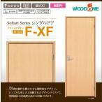 ウッドワン ソフトアート シングルドア Mタイプ オーダー 可 建具 CDF49XF-C-□ WOODONE