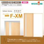 WOODONE ウッドワン ソフトアートシリーズ 片引き戸 レールタイプ Mタイプ PYF44XM-B-□ サイズオーダー可能