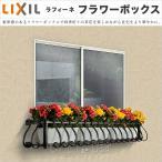 リクシル ラフィーネ フラワーボックス エクステリア 窓用 窓周り 壁付け アイアンブラック