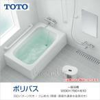 TOTO 浴槽 ポリバス 1200サイズ PYS120●■○ D750×W1,200×H610(mm)  リフォーム