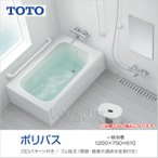 TOTO 浴槽 ポリバス 1200サイズ PYS120●■○ D750×W1,200×H610