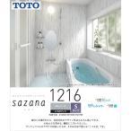 TOTO システムバスルーム サザナ  sazana 1216 Sタイプ HSシリーズ 0.75坪サイズ  HSV1216USX1□○ D1,200×W1,600×H2,158  お風呂 浴室 リフォーム