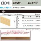 EIDAI 永大産業 造作材 単品造作材 幅木 巾木 56mm幅 造作部材 建具 廻り縁 DIY 床材 リフォーム