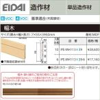 EIDAI 永大産業 造作材 単品造作材 幅木 巾木 55mm幅 造作部材 建具 廻り縁 DIY 床材 リフォーム