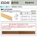 EIDAI 永大産業造作材 単品造作材 幅木・廻り縁 35mm幅 造作部材 建具 廻り縁 DIY 床材 リフォーム