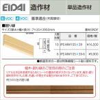 EIDAI 永大産業 造作材 単品造作材 廻り縁 35mm幅 造作部材 建具 巾木 DIY 床材 リフォーム