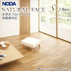 NODA ノダ 床材 ナチュラルフェイスS・Jベース JNFS1-□ 天然木フローリング 12mm厚 木質床材 捨て貼り施工