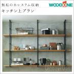 WOODONE ウッドワン キッチン上プラン KB-001 無垢の木 システム収納