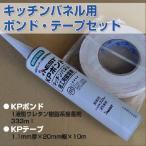 キッチンパネル 施工用KPボンド KPテープ(両面テープ)セット