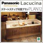 Panasonic パナソニック キッチン 間口2628mm 262cm ラクシーナ スマートステップ対面プラン P-12 CX40シリーズ システムキッチン