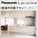 Panasonic パナソニック キッチン I型 間口2550mm 255cm ラクシーナ I型造作対面プラン P-17 CV30シリーズ システムキッチン