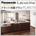Panasonic パナソニック キッチン 間口2585mm 258cm ラクシーナ フラット対面プラン P-19 CW30シリーズ システムキッチン