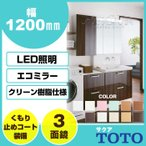 TOTO 洗面化粧台 サクア 1200幅 120cm スウィング三面鏡 LED照明 エコミラー有り 2段引き出しタイプ きれい除菌水 LDSWB075BCGJN1■ LMWB075A3SLC2G